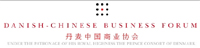Danish-Chinese Business Forum